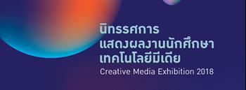 Creative Media Exhibition Zipevent