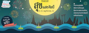 """""""สุข แสง ศิลป์""""  River Festival 2018 สายน้ำแห่งวัฒนธรรม Zipevent"""
