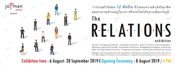 The Relations - Art Exhibition by 12 Talented Artist Zipevent