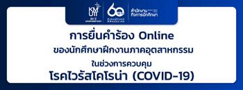 การยื่นคำร้อง Online ของนักศึกษาฝึกงานภาคอุตสาหกรรมในช่วงการควบคุมโรคโคไวรัสโคโรน่า (covid-19) Zipevent