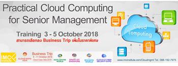 ☁☁☁ หลักสูตรการใช้ Cloud Computing ในองค์กร วันที่ 3 - 5 ตุลาคม 2018 สามารถเลือกลง Business Trip เพิ่มในราคาพิเศษ Cloud Expo Asia on 9 - 11 ตุลาคม 2018 ☁☁☁ Zipevent