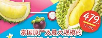 The Original Thailand's Amazing Durian and Fruit Fest 2019 Zipevent