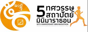 5 ทศวรรษสถาปัตย์ มินิมาราธอน