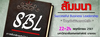Successful Business Leadership ( SBL ) Zipevent