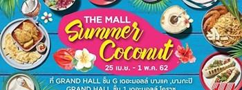 The Mall Summer Coconut @เดอะมอลล์ ท่าพระ Zipevent
