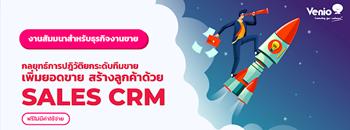 กลยุทธ์การปฎิวัติยกระดับทีมขาย เพิ่มยอดขาย สร้างลูกค้าด้วย sales CRM Zipevent