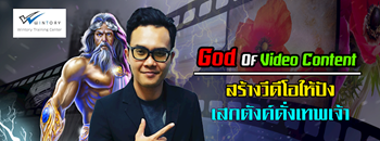 God Of Video Content Zipevent