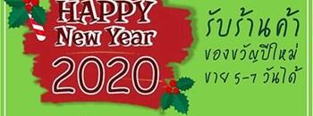 Happy New Year Zipevent
