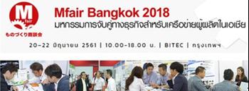 Mfair Bangkok 2018 Zipevent