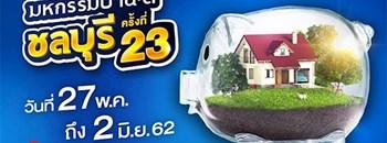 มหกรรมบ้านดี ชลบุรี ครั้งที่ 23 Zipevent