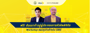 depa Transformation in Action [on Tour Phitsanulok] Zipevent