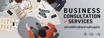 บริการให้คำปรึกษาทางด้านธุรกิจ (Business Consultation Services) Zipevent