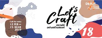DEBUT ครั้งที่ 18 x INNOVATION MATCHING : Let's Craft คราฟต์อย่างสร้างสรรค์ Zipevent