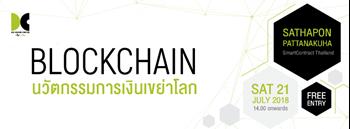 Blockchain  นวัตกรรมการเงินเขย่าโลก Zipevent