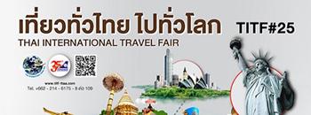 เที่ยวทั่วไทย ไปทั่วโลก TITF ครั้งที่ 25 Zipevent