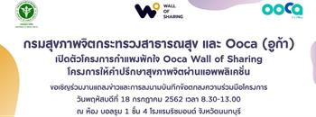 พิธีแถลงข่าวและการลงนามในบันทึกข้อตกลงความร่วมมือโครงการกำแพงพักใจ ระหว่างกรมสุขภาพจิต กระทรวงสาธาราณสุข และ Ooca (อูก้า) Zipevent