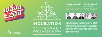 [ TALK/OPEN HOUSE & WORKSHOP ] Change SMEs - Incubation : Restaurant, Wellness & Spa