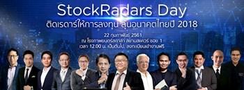 StockRadars Day ติดเรดาร์ให้การลงทุน ลุ้นอนาคตไทยปี 2018