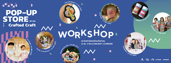 Workshop นักสร้างสรรค์ Change : Pop-Up Store Zipevent