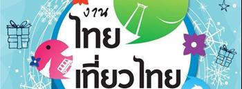 ไทยเที่ยวไทย ครั้งที่ 47 Zipevent
