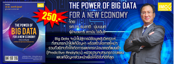 THE POWER OF BIGDATA FOR A NEW ECONOMY Zipevent