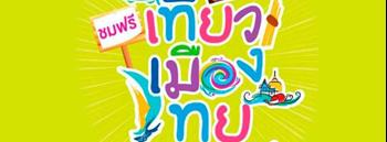 เทศกาลเที่ยวเมืองไทย 2561 (Thailand Tourism Festival 2018)