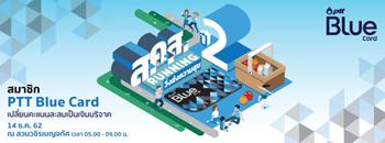 PTT Blue Card วิ่งส่งความสุขปี 2 Zipevent