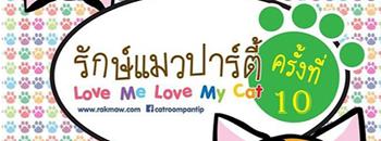 Love Me Love My Cat ครั้งที่ 10 Zipevent
