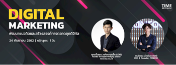 Digital Marketing in Action  Zipevent