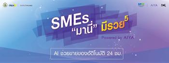 "SMEs ""มานี่"" มีรวย (ยกกำลัง 5) AI ช่วยขายของอัตโนมัติ 24 ชม. Zipevent"