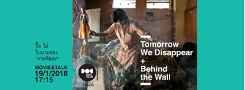 Doc Club Theater : Tomorrow We Disappear + Behind the Wall