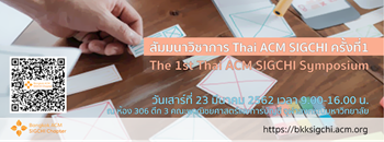 The 1st Thai ACM SIGCHI Symposium Zipevent