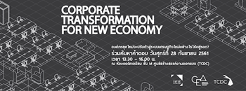 CORPORATE TRANSFORMATION FOR NEW ECONOMY Zipevent