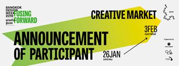 """ประกาศรายชื่อผู้เข้าร่วม """"Creative Market"""" เทศกาลงานออกแบบกรุงเทพฯ 2562  Zipevent"""