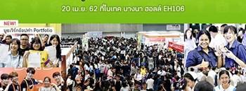 Dek-D's TCAS Fair ครั้งที่ 12 Zipevent