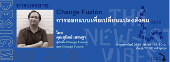 """การบรรยาย """"Change Fusion การออกแบบเพื่อเปลี่ยนแปลงสังคม"""""""