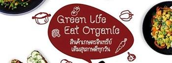 Green Life Eat Organic ครั้งที่ 2 Zipevent