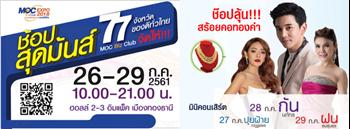 "MOC Biz Club Expo 2018  ""มหกรรมเชื่อมโยงการค้า...ของดีทั่วไทย"" ระดับประเทศ (กรุงเทพฯ) Zipevent"