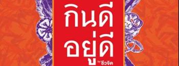 กินดี อยู่ดี by ชีวจิต Zipevent