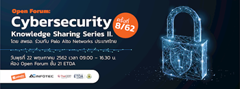 Open Forum : Cybersecurity Knowledge Sharing Series ครั้งที่ 8 /62  Zipevent
