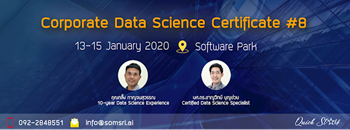 Corporate Data Science Certificate รุ่นที่ 8  Zipevent
