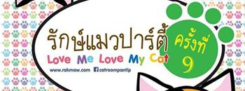 Love Me Love My Cat ครั้งที่ 9 Zipevent