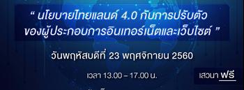 นโยบายไทยแลนด์ 4.0 กับการปรับตัวของผู้ประกอบการอินเทอร์เน็ตฯ
