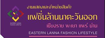 Eastern Lanna Fashion Lifestyle : แฟชั่นล้านนาตะวันออก Zipevent