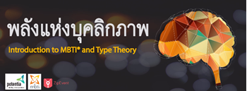 Introduction to MBTI and Type Theory Zipevent