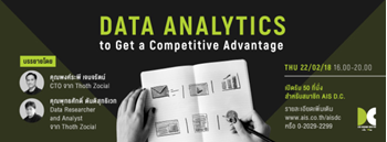 Data Analytics To Get A Competitive Advantage