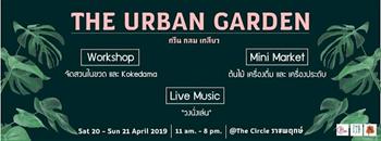The Urban Garden-กรีน กลม เกรียว Zipevent