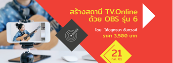 สร้างสถานี TV.Online ด้วย OBS  รุ่น 6  Zipevent