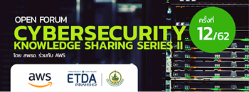 Open Forum : Cybersecurity Knowledge Sharing Series ครั้งที่ 12 /62  Zipevent
