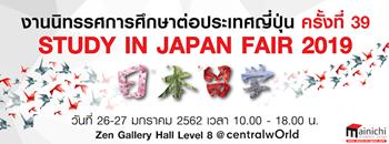 Study in Japan Fair ครั้งที่ 39 Zipevent